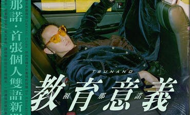 image for Funky House Grooves from China for Fans of Disclosure. - TSUNANO: Educational (Music Video)